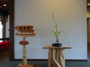 s_171008彦根城博物館③、お茶席.JPG
