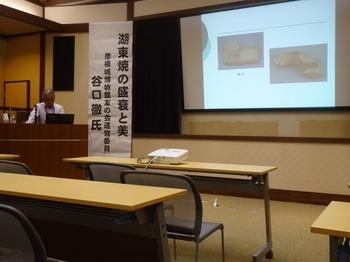 s_171008彦根城博物館⑫、講演「湖東焼の盛衰と美」.JPG