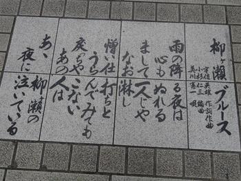 s_171020柳ヶ瀬08、柳ヶ瀬ブルース発祥の地.JPG