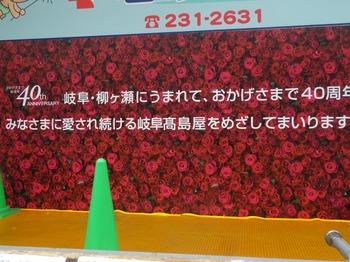 s_171020柳ヶ瀬21、ぎふタカシマヤ.JPG