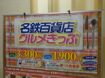 s_171029名百グルメきっぷ②、パネル.JPG