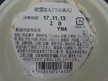 s_171112山崎製パン③、吹雪まん(裏面).JPG