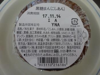 s_171112山崎製パン黒糖まん(裏面).JPG