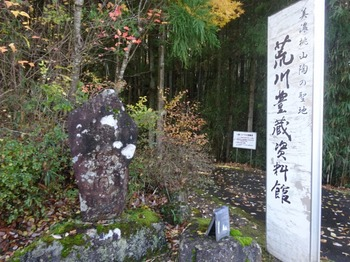 s_171123荒川豊蔵資料館①.JPG