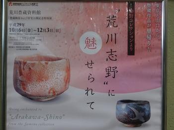 s_171123荒川豊蔵資料館⑯、特別展ポスター.JPG