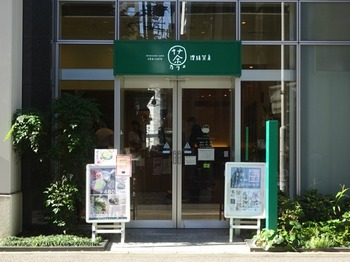 s_171128茶カフェ深緑茶房「お茶教室」②、外観.JPG