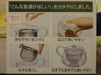 s_171128茶カフェ深緑茶房「お茶教室」⑨、ハリオ茶茶急須の外箱.JPG