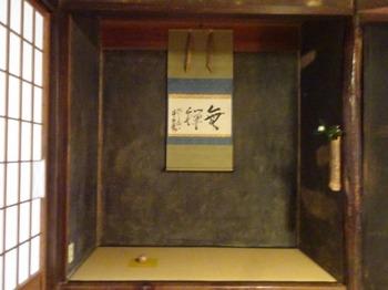 s_171129荒川豊蔵作陶の地09、座敷.JPG