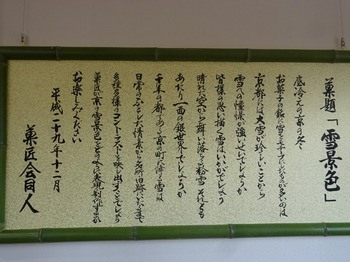 s_171201北野天満宮献茶祭「菓匠会協賛席」07、菓題「雪景色」.JPG