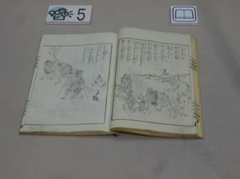 s_171228西尾市岩瀬文庫⑪、凶荒図録.JPG