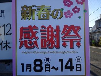 s_180101珈琲屋らんぷ豊川店④、「新春の感謝祭」の看板.JPG