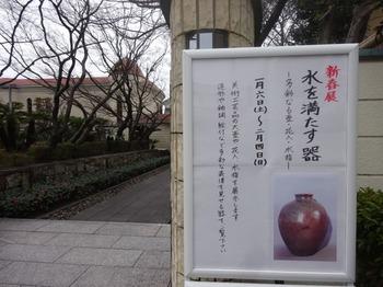 s_180106桑山美術館②.JPG