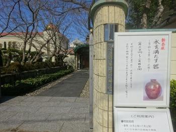 s_180127桑山美術館①、表門.JPG
