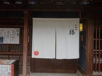 s_180205和料理「椿」③.JPG