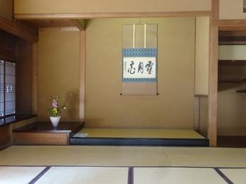 s_180209東山荘市民茶会「如月茶会」④、広間.JPG