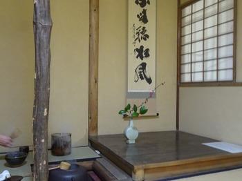 s_180209東山荘市民茶会「如月茶会」⑩.JPG