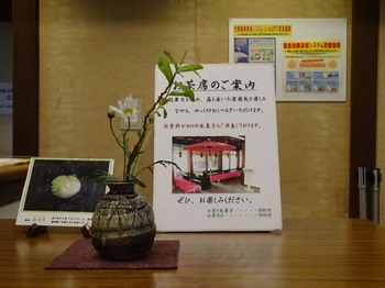 s_180301彦根城博物館04、受付カウンター.JPG