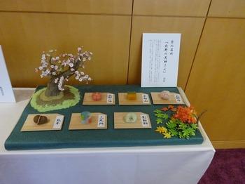 s_180302京都コレクション14、老松.JPG