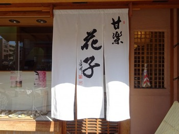 s_180302甘楽花子②.JPG