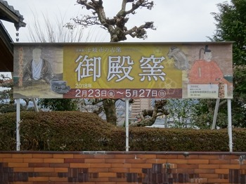 s_180304土岐市美濃陶磁歴史館①.JPG
