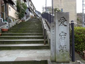 s_180311福井市愛宕坂茶道美術館③.JPG