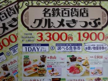 s_180329名百グルメきっぷチラシ.JPG