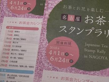 s_180407揚輝荘北園茶室「三賞亭」⑦、お茶室スタンプラリーのチラシ.JPG