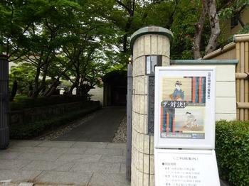 s_180407桑山美術館②、表門.JPG