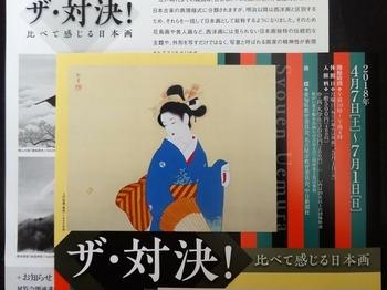 s_180407桑山美術館⑪、チラシ.JPG