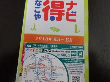 s_180407桑山美術館⑫、土日エコきっぷと「なごや特ナビ」.JPG