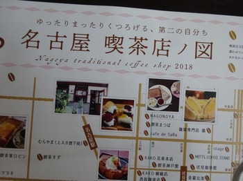 s_180410名古屋喫茶店ノ図(2018).JPG