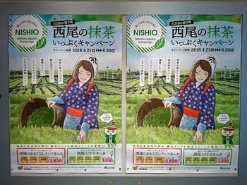 s_180424名鉄「西尾の抹茶いっぷくキャンペーン」のポスター.JPG