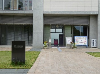 s_180424西尾市岩瀬文庫③.JPG