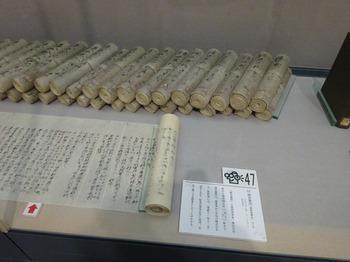 s_180424西尾市岩瀬文庫⑬.JPG
