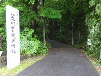 s_180503荒川豊蔵資料館01、入口.JPG
