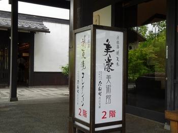 s_180526たねや美濠美術館⑤.JPG