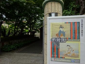 s_180529桑山美術館②.JPG