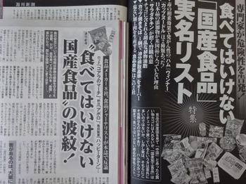 s_180609週刊新潮vs女性自身②.JPG