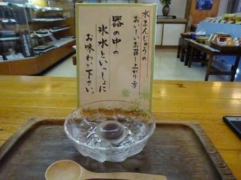 s_180623水まんじゅうの大垣④、金蝶園総本家.JPG