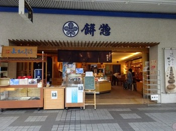 s_180623水まんじゅうの大垣⑥、餅惣.JPG