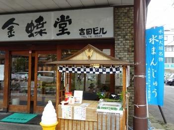 s_180623水まんじゅうの大垣⑫、金蝶堂.JPG
