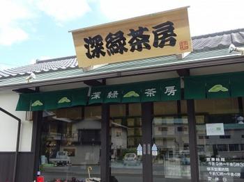 s_180629松阪市伊勢茶24、深緑茶房本店.JPG
