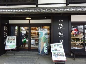 s_180701政所園夢京橋店①.JPG