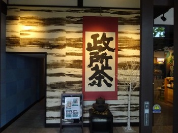 s_180701政所園夢京橋店②.JPG