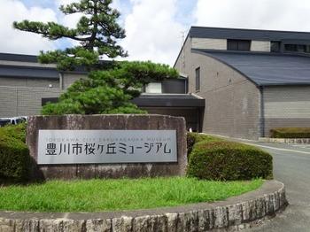s_180708豊川市桜ヶ丘ミュージアム01.JPG