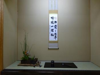 s_180708豊川市桜ヶ丘ミュージアム04、松月流煎茶席.JPG