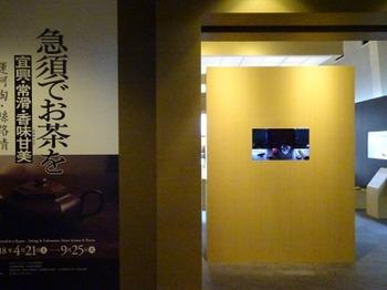s_180711INAXライブミュージアム03.JPG