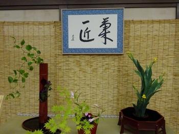 s_180716八坂神社献茶祭04、菓匠会協賛席.JPG