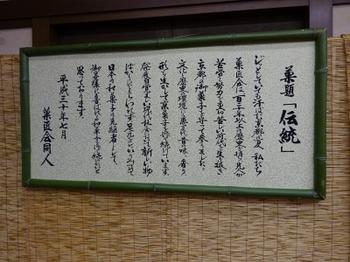 s_180716八坂神社献茶祭05、菓題「伝統」.JPG