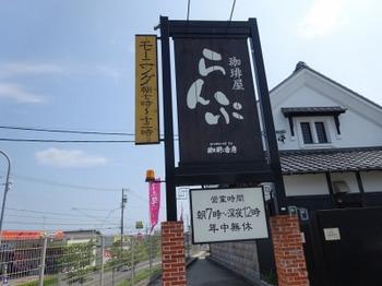 s_180719珈琲屋らんぷ磐田店①.JPG